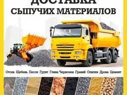 Предлагаем услуги доставки сыпучих материалов