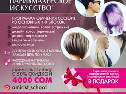 Приглашаем на курсы «Парикмахерское искусство»