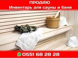 ПРОДАЮ Инвентарь для сауны и бани