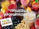 Продаю качественные Пищевые Ароматизаторы ! - фото 1