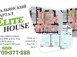 Продаю квартиры Elite house- Итальянский квартал. Ihlas-Объект Южный