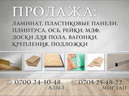 Продажа строительных материалов в Бишкеке