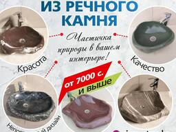 Раковины из речного камня