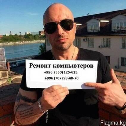Ремонт Компьютеров и Ноутбуков_ Каракол