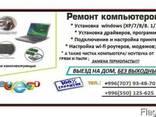 Ремонт Компьютеров и Ноутбуков_ Каракол - фото 3