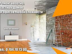Ремонт квартир, частных домов, и офисов любой сложности!
