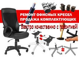 Ремонт офисных кресел. продажа комплектующих