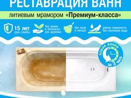 Реставрация ванн литиевым мрамором «Премиум» класса»!