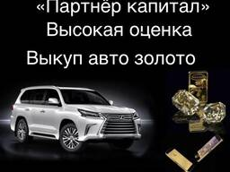 Скупка золото авто. Ломбард «Партнёр капита»