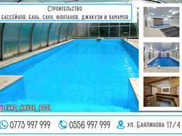 Строительство бассейнов в Бишкеке