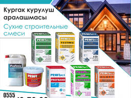 Сухие строительные смеси в Бишкеке