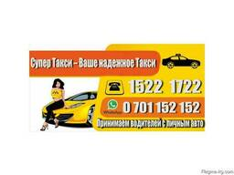 Супер Такси 1522