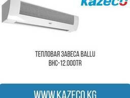 Тепловые завесы в наличии - Ballu BHC-12. 000TR.