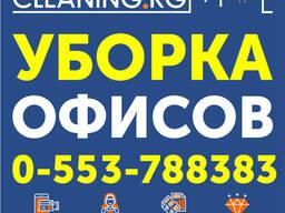 Уборка вашего офиса в Бишкеке