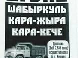 Уголь уголь Шабыркуль Каражар с доставкой на дом бишкек - фото 1