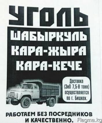 Уголь уголь Шабыркуль Каражар с доставкой на дом бишкек