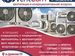 «VentCom» вентиляция и кондиционирование воздуха