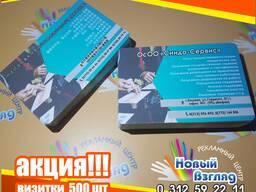 Визитки визитки визитки