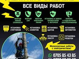 Все виды работ электрика в Бишкеке