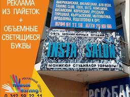 Вывеска с пайетками живая реклама уже в Бишкеке