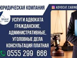 Юридическая компания в Бишкеке