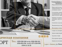 Юридическая компания ЮФОРТ