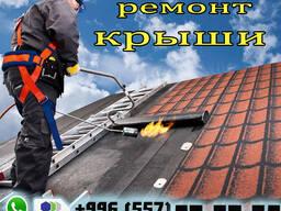 Замена и ремонт крыши