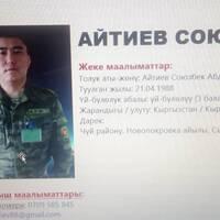 Айтиев Союзбек Абдыбекович